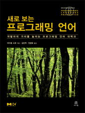 PLP 2e Korean edition